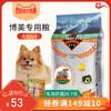 纽萃派博美狗粮礼包小型犬成犬幼犬专用5斤天然粮 53元