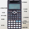 deli 得力 D991E 函数科学计算器 56元