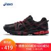 ASICS亚瑟士男鞋越野跑鞋GEL-Kahana 8跑步鞋T6L0N-9030 419元