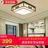 HD LED新中式灯具 卧室灯方形(包安装) 399元