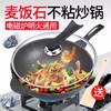 韩式麦饭石炒锅不粘锅 30cm (送木铲和锅盖) 79元