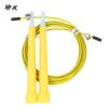 钢丝跳绳子成人女学生竞技儿童比赛花样轴承锻炼器材健身男士 黄色 9.9元