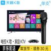 天籁K歌 无线智能麦克风 话筒 电视K歌 家庭KTV 炫酷黑 MM-5S 单支 119元