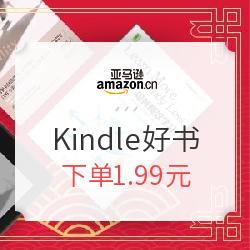 亚马逊中国 新春开年礼 Kindle好书优惠第一波