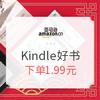 亚马逊中国 新春开年礼 Kindle好书优惠第一波 下单1.99元