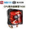 酷冷至尊(Cooler Master)暴雪T400I红光台式机电脑主机CPU散热器 79元