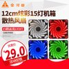 金河田炫彩LED台式机箱静音风扇12cm强劲散热兼容3PIN+4P 19元