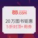 当当  书香春节 20万图书钜惠