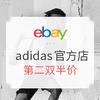eBay adidas官方店促销活动 第二双半价