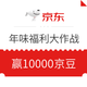 移动专享:京东 年味福利大作战 集卡片抽奖,赢10000京豆、年货礼盒等