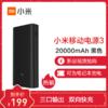 小米(mi)移动电源3 20000mAh 充电宝 大容量 超薄便携 高配版 黑色 188.5元
