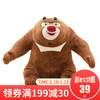 熊出没熊二熊大毛绒玩具套装变形记公仔站姿坐姿抱枕新年礼物 33.9元
