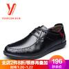 意尔康皮鞋新款日常休闲男鞋牛皮舒适系带单鞋6542AE76525W 黑色 41 低至156.8元
