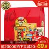 徐福记大吉大利年货礼盒1406g糕点心糖果特产过年批发零食 69.9元