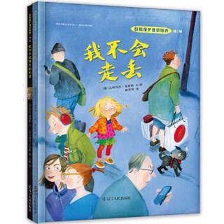 《自我保护意识培养:自我保护意识绘本+家长指导用书》(精装全5册)