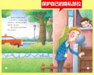 《幼儿性教育与自我保护意思培养绘本》(共8册)