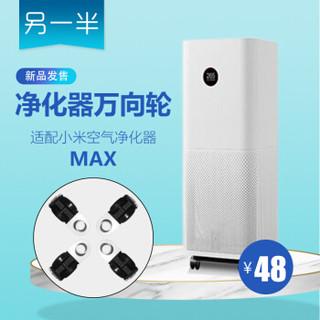 MIJIA 米家 空气净化器 适配米Pro/米1空气净化器 (白色)