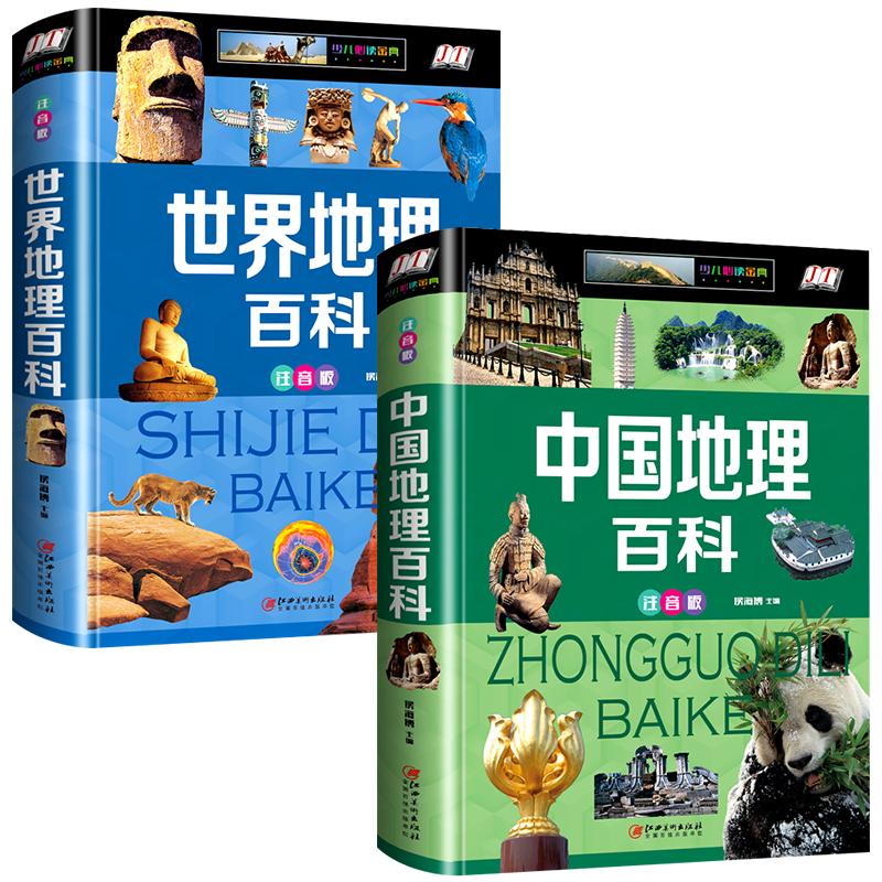 《中国世界国家地理百科》精装注音版 全2册