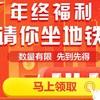 关注店铺  杭州、西安地铁 免费乘坐