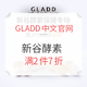 GLADD中文官网 NIGHTDIET 新谷酵素
