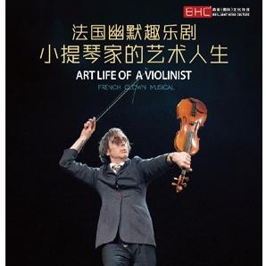 法国幽默趣乐剧《小提琴家的艺术人生》  上海站