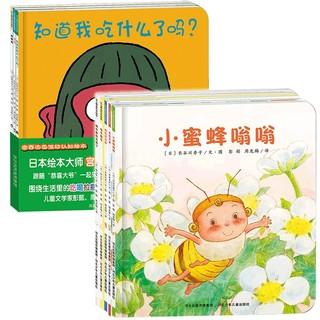 《新铃木绘本·蒲公英系列》(套装共8册)