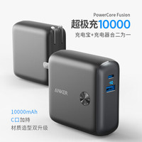 ANKER A1623 充电宝二合一升级版 10000毫安 黑色