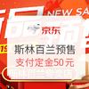 京东 斯林百兰新年预售专场 支付定金50元,即可抵用600、700、1000、1800元