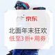 京东 北面官方旗舰店 年末狂欢