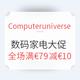 Computeruniverse 新年大促 数码家电 全场满€79立减€10
