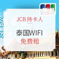 JCB持卡人  泰国WiFi