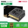 先马金牌500W 静音节能额定功率500W 台式机电脑主机箱500w电源 199元