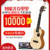 populele Q1智能尤克里里初学者学生女小吉他生日礼物乌克丽丽 439元