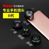 Kase卡色 手机镜头二代 II 专业单反级高清广角微距鱼眼增倍人像 适用于苹果iphone华为oppo三星小米vivo 272元