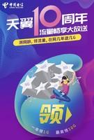 中国电信 测网龄 领流量
