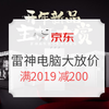 京东 雷神年货节大放价 全场白条六期免息,领满2019减200、满3999减100大额优惠券,晒单还送电竞鼠标