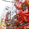 全国多地-日本名古屋+大阪5天4晚自由行(两点进出,不走回头路) 3216元起/人