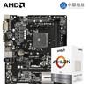 AMD 速龙 200GE + 华擎 A320M 主板 CPU套装 665元包邮(返100元E卡)