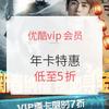 优酷VIP会员 年卡 5折 99元包年