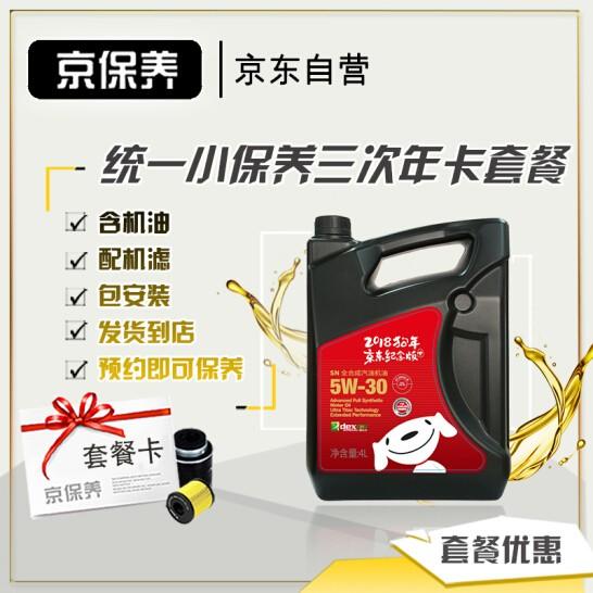 Jbaoy 京保养 统一5W-30 SN级全合成机油+品牌机滤+工时 汽车小保养3次年卡套餐