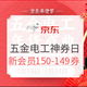 京东 五金电工年货盛典-神券日活动