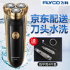 FLYCO 飞科 FS360 电动剃须刀