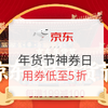 京东超市年货节 神券日活动 199-100/499-150等多档优惠券~