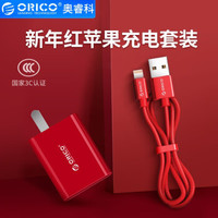 ORICO 奥睿科 USB充电套装 双口充电器+苹果数据线