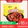精武鸭脖子500g 麻辣味 鸭肉类卤味网红零食大礼包 *4件 64.6元(合16.15元/件)
