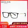 暴龙BOLON商务方框眼镜框+明月1.60防蓝光成品眼镜 428元包邮(需用券)