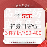 促销活动 : 京东 神券日  品质家纺