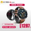 Huawei/华为 WATCH GT 智能运动手表移动支付GPS心率 1238元