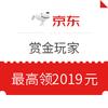 京东 超级神券日 赏金玩家 每日领无门槛,可叠加现金红包,最高2019元