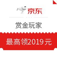羊毛党、移动专享 : 京东 超级神券日 赏金玩家
